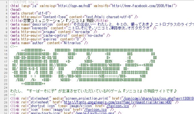 恋愛コミュニケーション『ソニコミ』特設 view-source:http://supersonico.jp/sonicomi/