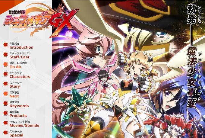 TVアニメ「戦姫絶唱シンフォギアGX」公式サイト http://www.symphogear-gx.com/